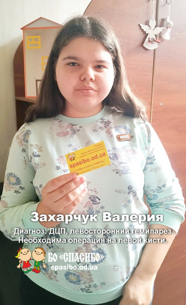 Захарчук Валерия (3)