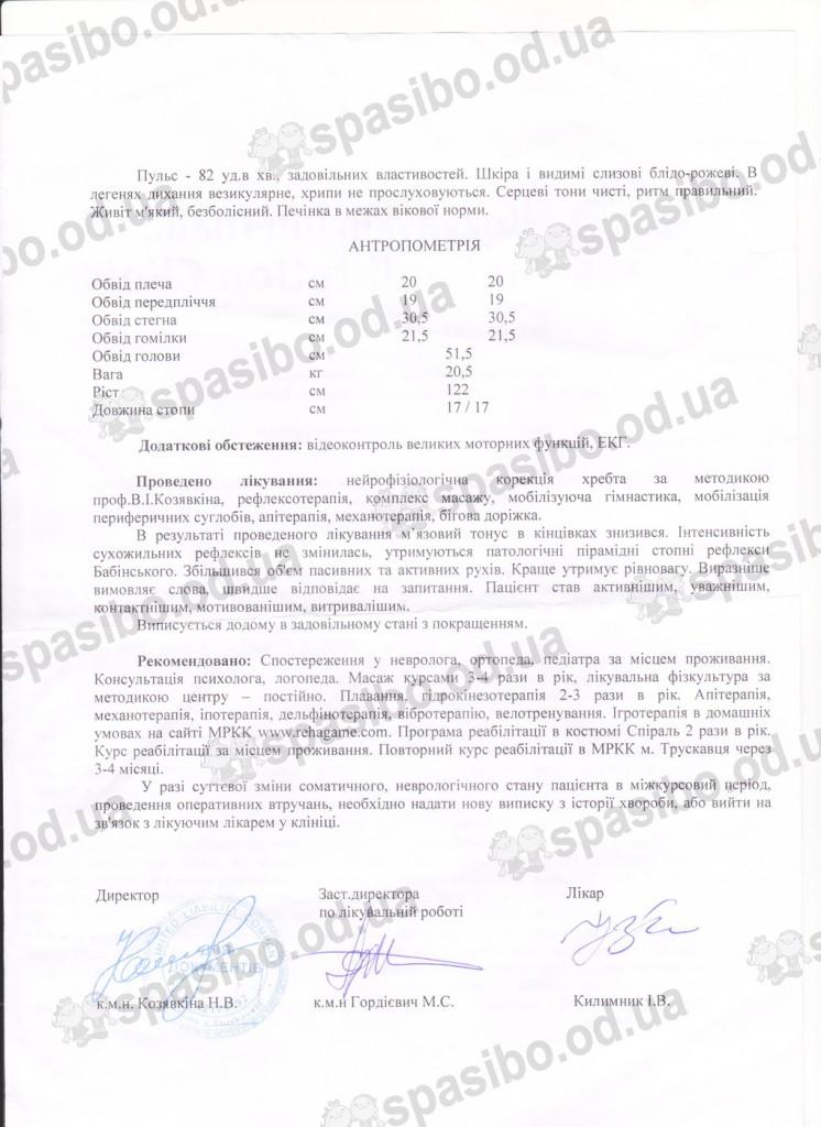 Выписка Козявкина 2