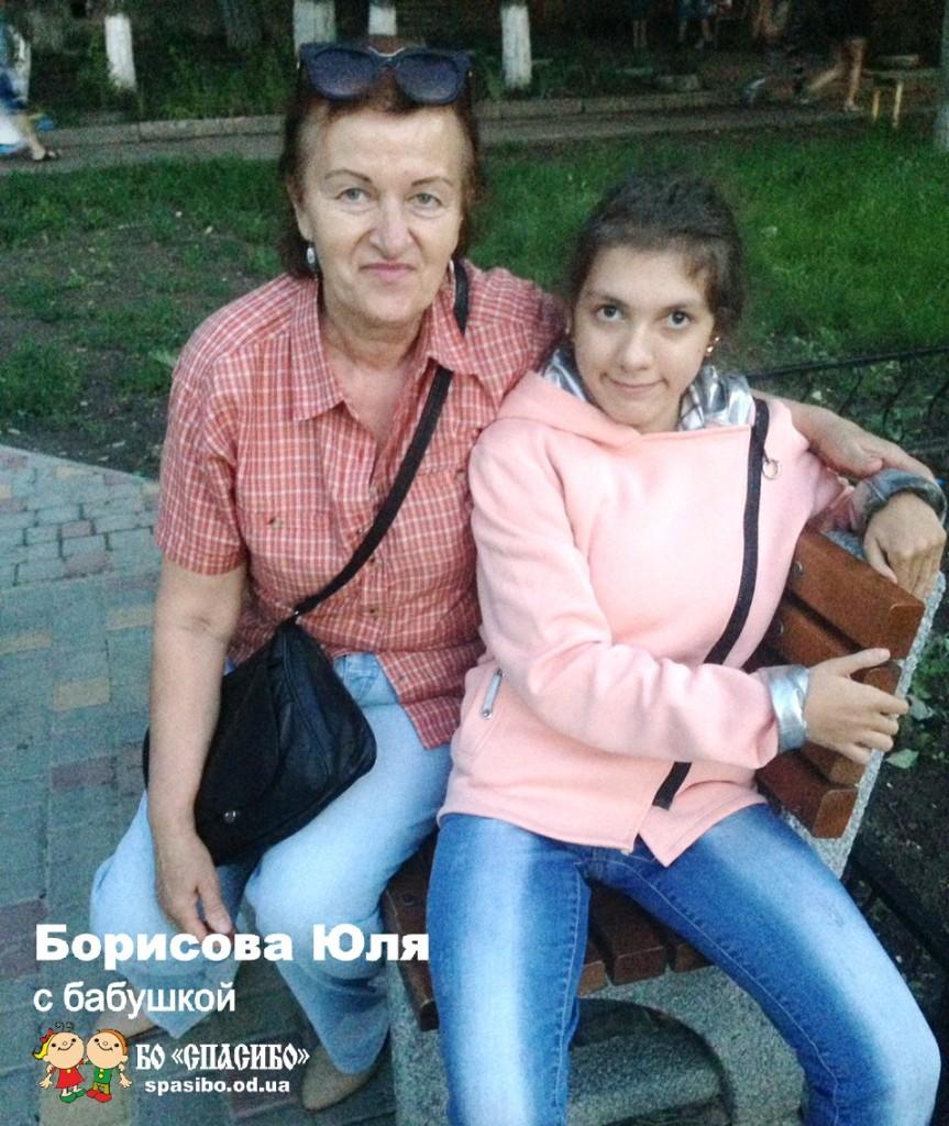 Борисова Юля